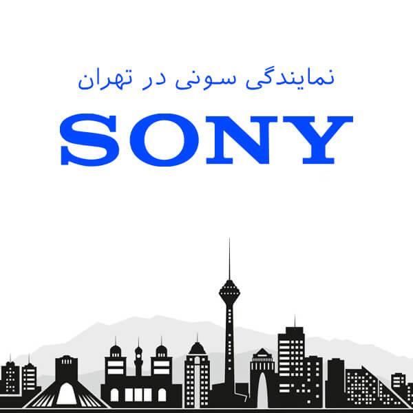 نمایندگی سونی در تهران
